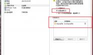 虚拟机linux共享文件夹