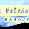 4. Validator校验器的五大核心组件,一个都不能少