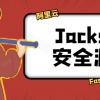 再爆安全漏洞,这次轮到Jackson了,竟由阿里云上报