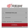 网易游戏登录密码加密破解小试
