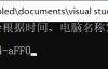 华科软件安全实验–逆向Demo2020.exe–序列号生成算法破解–exp