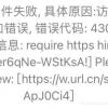 啦啦外卖小程序上传提示43003解决办法