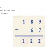 教女朋友学 python——加减数学竖式
