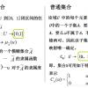 【计算智能】模糊控制(一)模糊集合及其基本运算