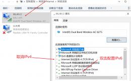 北京林业大学IPv6免流量上网