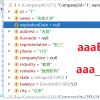saas-export项目之字段名与变量名不一致