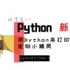 python入门教程NO.1 用python打印你的宠物小精灵吧