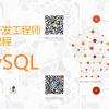 《Oracle MySQL编程自学与面试指南》01:入门(Getting Started)