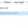python 3.6连接KingbaseES V8