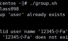 Linux实验: 简单用户创建