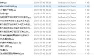 31个全网最常用python实现(体系学习,学完显著提高代码复用能力)