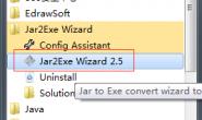将java项目导出为.exe执行文件