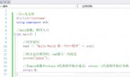 C++入门程序