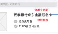 iOS图文混排之【 NSAttachmentAttributeName 创建带有图片的富文本】(案例:展示信用卡标签)