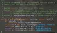用Java如何设计一个阻塞队列,然后说说ArrayBlockingQueue和LinkedBlockingQueue