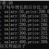 C语言基础-程序员买房子问题