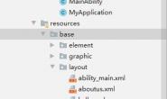 鸿蒙使用java语言编写一个登录界面