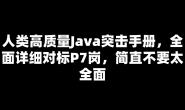 人类高质量Java突击手册,全面详细对标P7岗,简直不要太全面