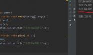 Java方法(三)