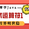 从零学Java(11)之算术运算符(加减乘除余、字符连接)