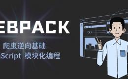 爬虫逆向基础,理解 JavaScript 模块化编程 webpack