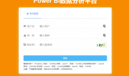 Power BI统一报表平台演示环境发布