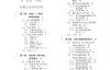 腾讯内部技术文档:Netty+Nginx+Redis实战笔记