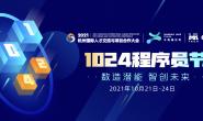 个推举办1024程序员节 | 数智马拉松决赛、AI音乐之夜,不容错过!