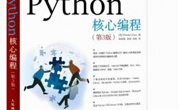 Python进阶书籍经典书有这样三本
