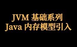 JVM 基础系列 – Java 内存模型引入