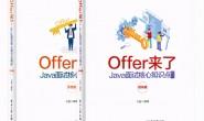 到先得!凭借这两份800页Java面试核心知识点原理篇+框架篇,必让你大厂面试平步青云