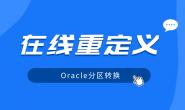 实战篇:Oracle分区表必知必会【在线重定义】