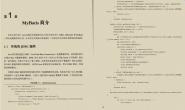 一份MyBaits框架PDF文档,阿里架构师直言,Java程序员快收藏吧