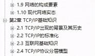 华为18级大牛匠心独运,只用一份图解网络笔记掌握TCP/IP