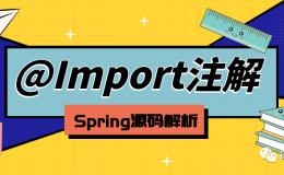 @Import注解:导入配置类的四种方式&源码解析