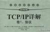 发出了白嫖的声音!清华大牛爆肝分享网络底层/网络协议/TCP/IP协议详解卷一