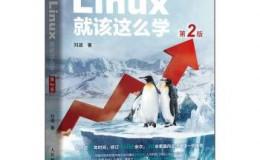 9月,重磅推出Linux、数据结构、领域驱动等10本程序员新书