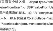 常见的Web安全漏洞及测试方法介绍