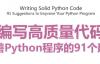 《改善python程序的91个建议》读书笔记