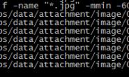 查找当前目录最近60分钟的文件Linux