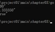 Go  四种数据类型转成string 字符串