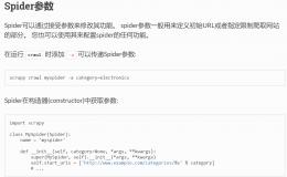Scrapy命令行调用传入自定义参数