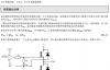 IGBT以及MOSFET驱动参数的计算方法