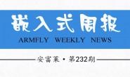 《安富莱嵌入式周报》第232期:2021.09.27–2021.10.03