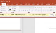 如何使用KMS Tools激活office
