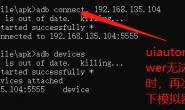 当UI Automator Viewer报错时     如:UI Automator Viewer Error obtaining UI hierarchy