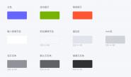 后台界面设计之表单设计规范参考