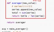 关于Python闭包的一切