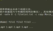 ffmpeg-merge:Linux Shell/Bash用ffmpeg串联合并多个视频文件