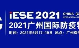 2021中国广州国际防疫物资展览会2021防疫物资展